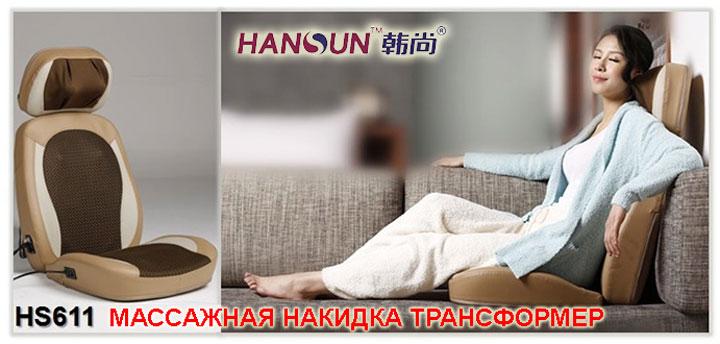 hs611main.jpg