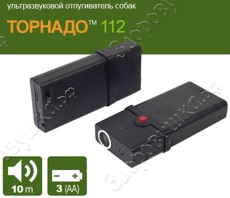 ultrazvukovoy-otpugivatel-sobak-tornado-112-dorovushka-2.jpg