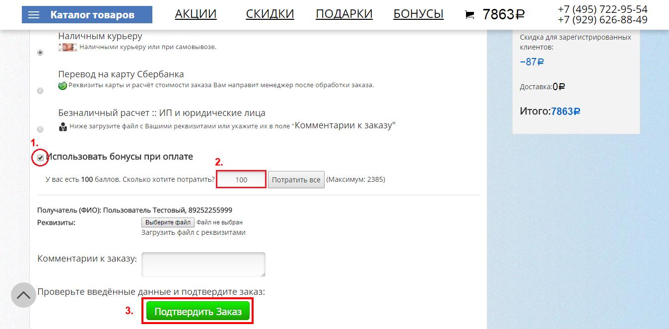 Инструкция_бонусы.png