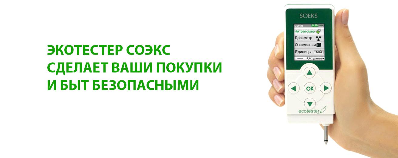экотестер-безоп.png