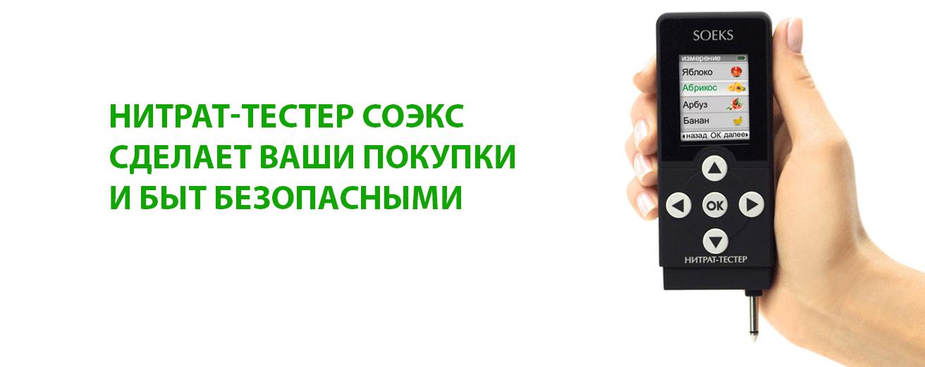 НИТРАТ-ТЕСТЕР-безоп.png