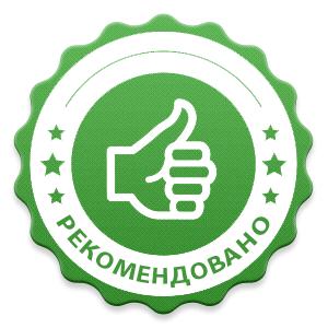 рекомендовано_здоровушка.png